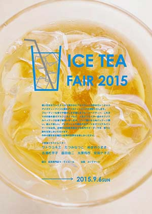tea,fair2015WEB.jpg